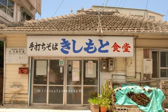 きしもと食堂.jpg
